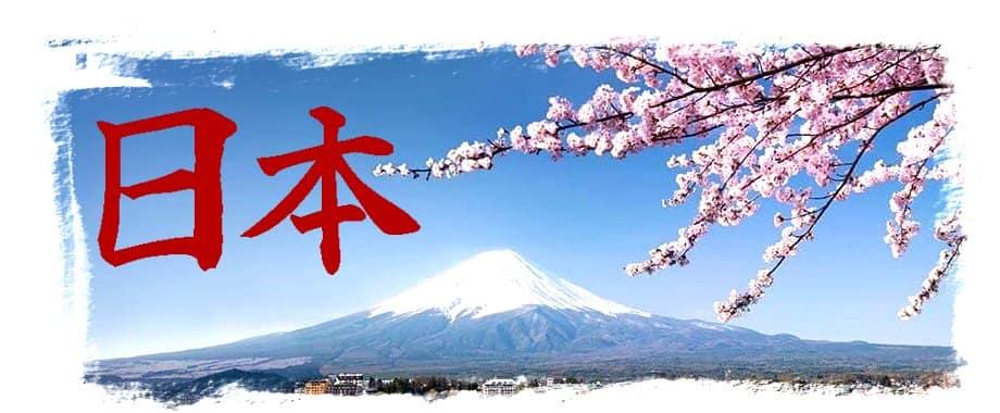 Nihon no Fujiyama
